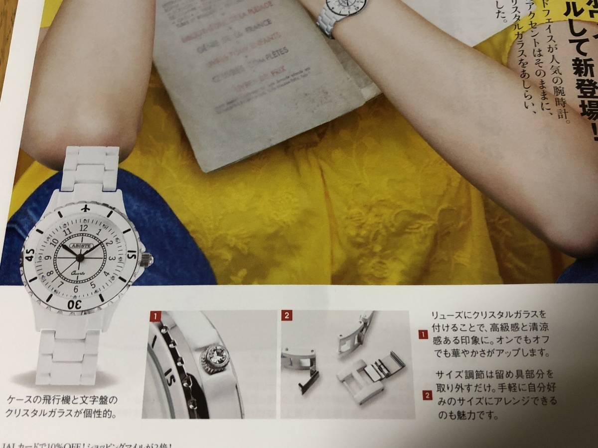 JAL limitation abistea screw te white watch wristwatch machine inside sale 2018 renewal