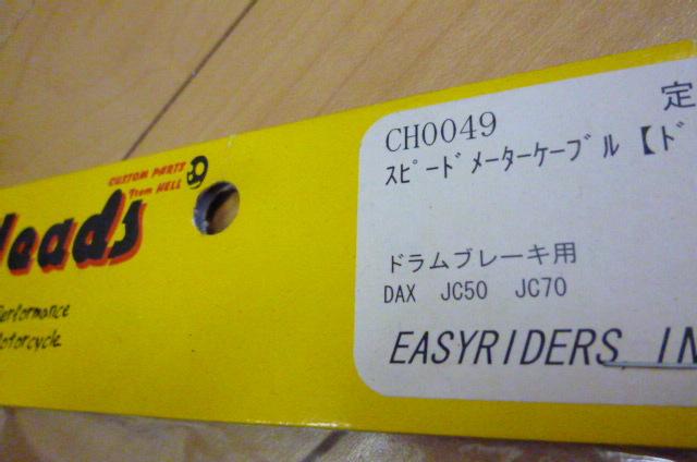 ◆即決有 未使用 DAXメーターケーブル メーターワイヤー ST50ST70_画像2