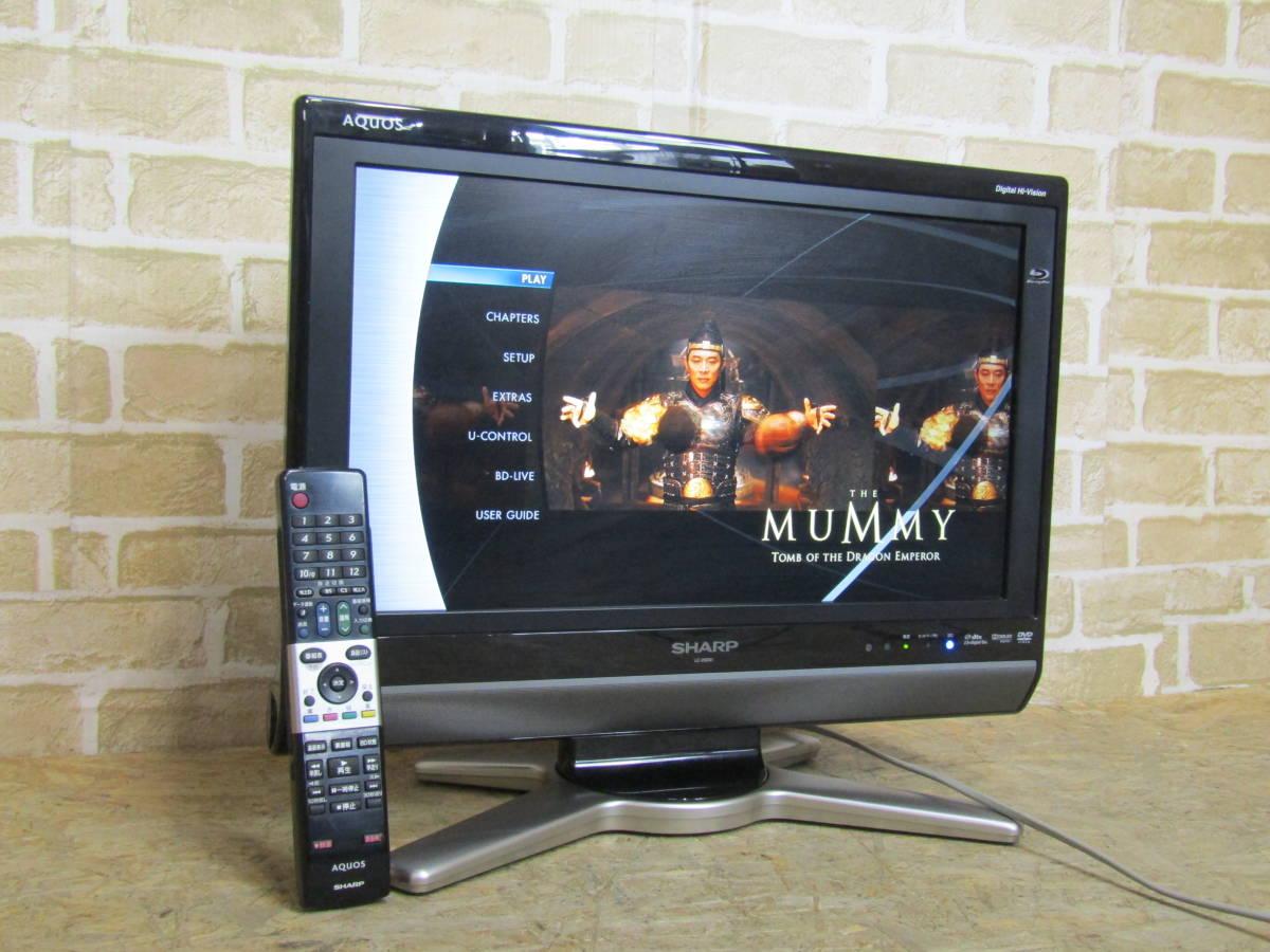 SHARP/シャープ AQUOS/アクオス ブルーレイディスクレコーダー内蔵 デジタルハイビジョン液晶テレビ LC-20DX1 (W-2281)