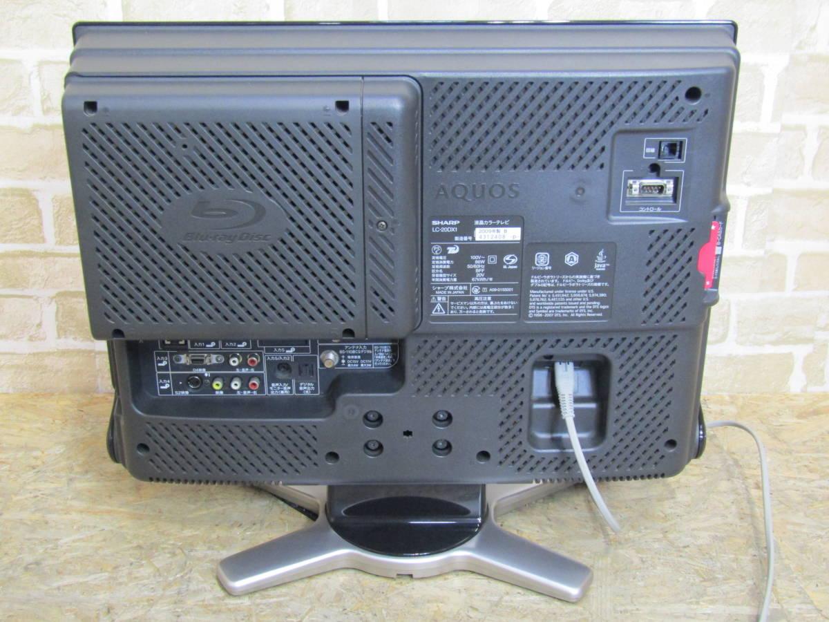 SHARP/シャープ AQUOS/アクオス ブルーレイディスクレコーダー内蔵 デジタルハイビジョン液晶テレビ LC-20DX1 (W-2281)_画像3