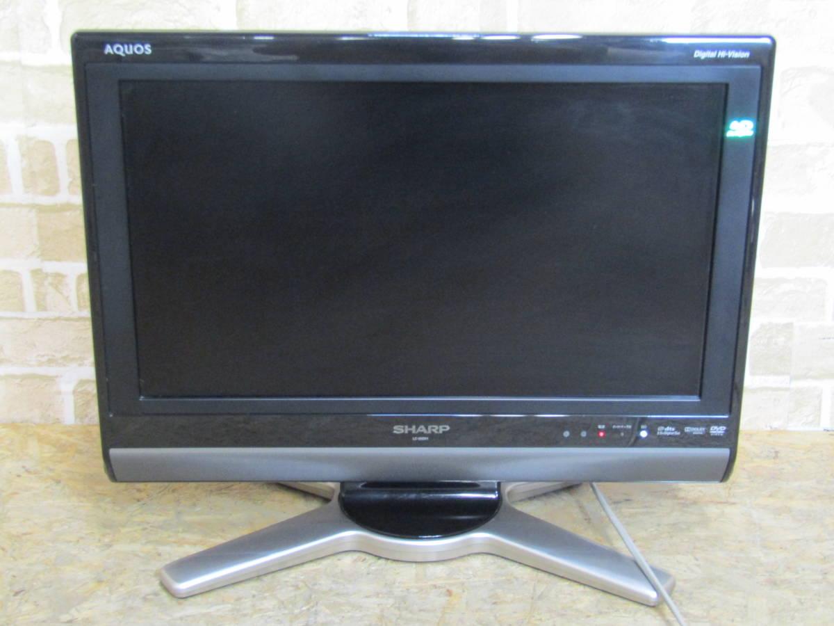 SHARP/シャープ AQUOS/アクオス ブルーレイディスクレコーダー内蔵 デジタルハイビジョン液晶テレビ LC-20DX1 (W-2281)_画像2