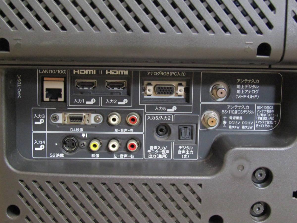 SHARP/シャープ AQUOS/アクオス ブルーレイディスクレコーダー内蔵 デジタルハイビジョン液晶テレビ LC-20DX1 (W-2281)_画像4