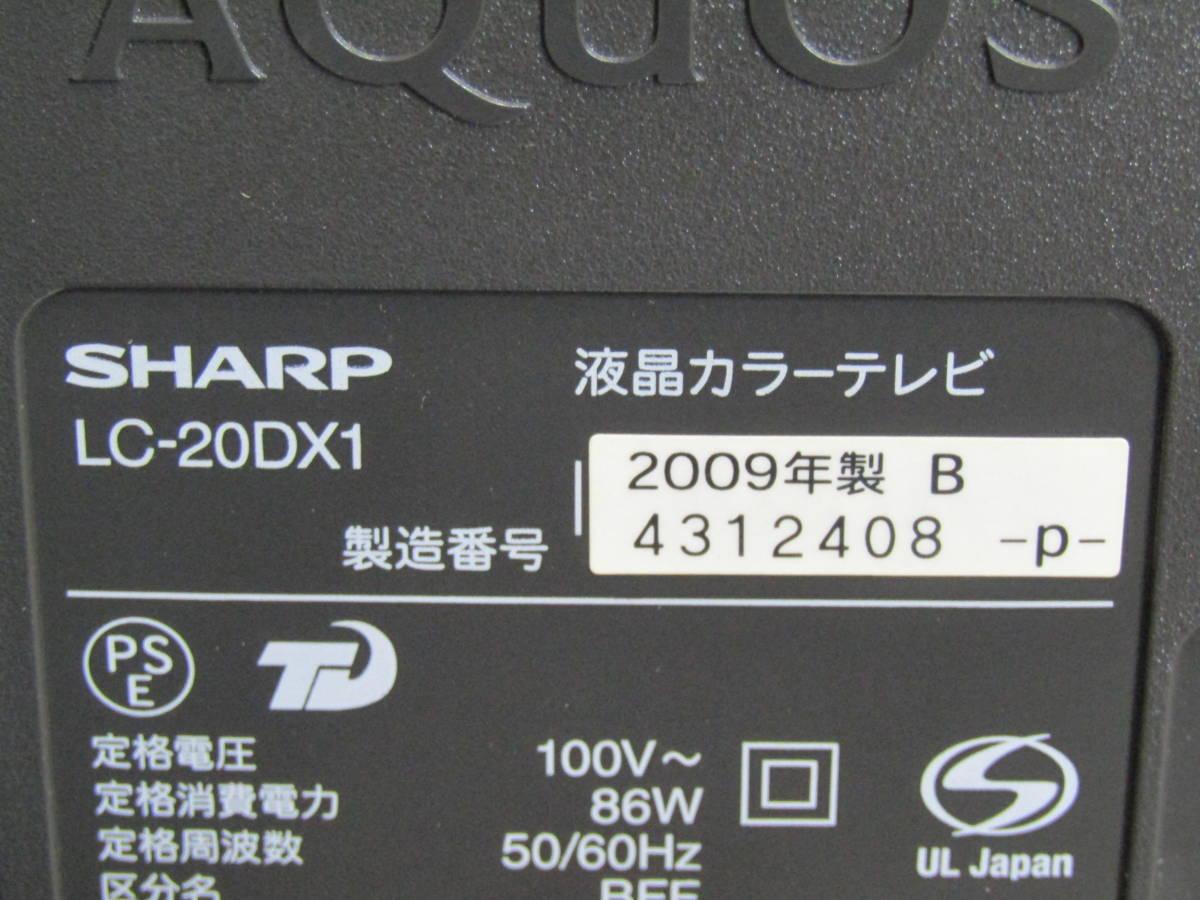 SHARP/シャープ AQUOS/アクオス ブルーレイディスクレコーダー内蔵 デジタルハイビジョン液晶テレビ LC-20DX1 (W-2281)_画像8
