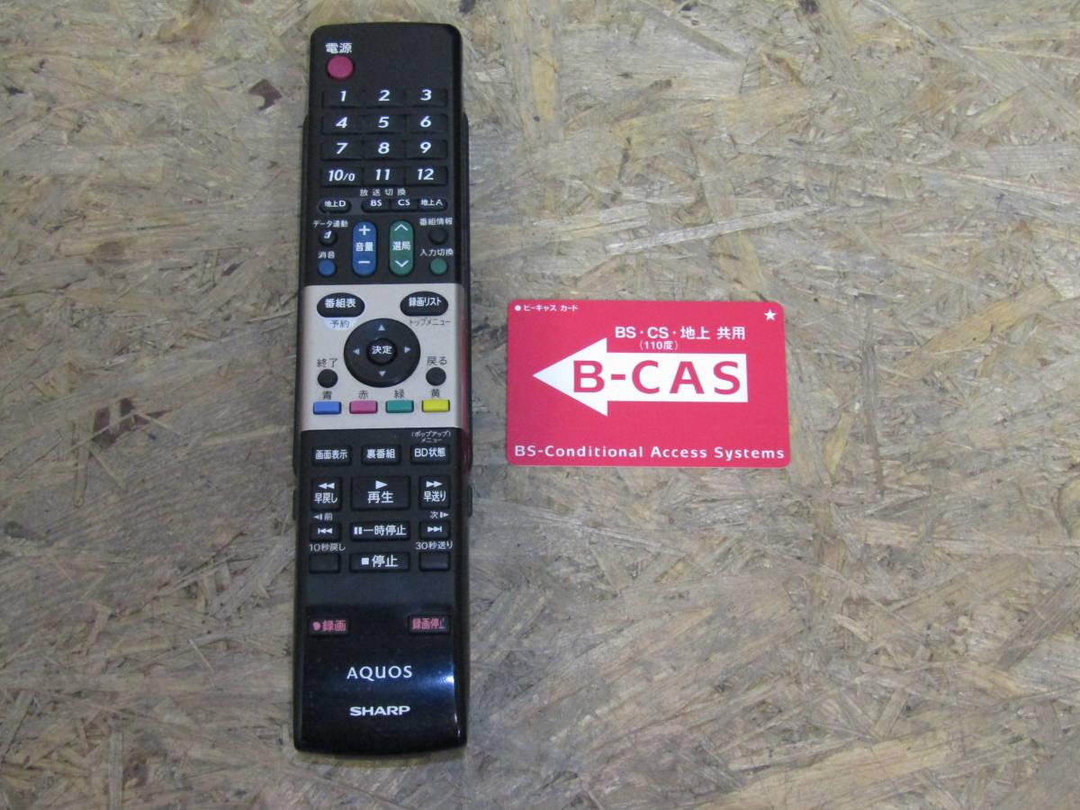 SHARP/シャープ AQUOS/アクオス ブルーレイディスクレコーダー内蔵 デジタルハイビジョン液晶テレビ LC-20DX1 (W-2281)_画像7