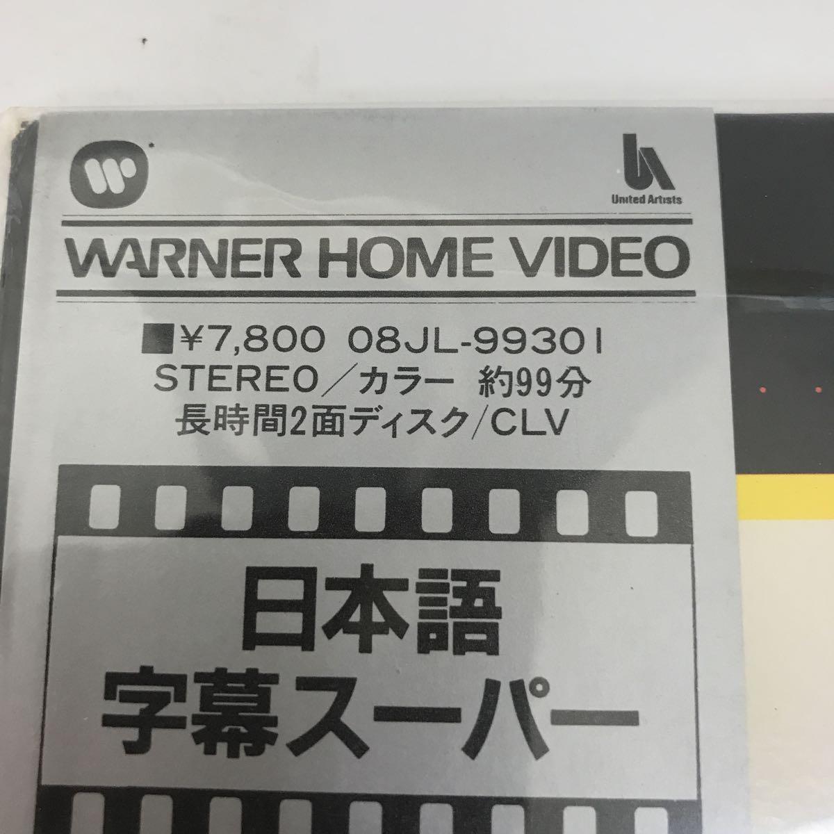 LD レーザーディスク 中古☆洋画 ロッキー3
