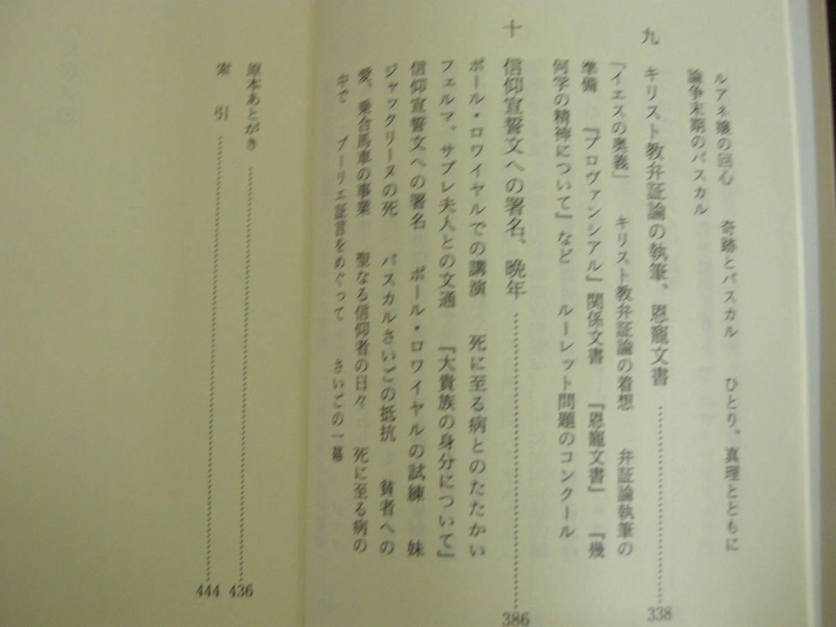 パスカル伝 田辺保 講談社学術文...