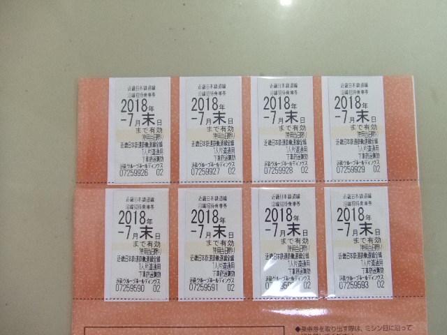 【送料無料】近鉄株主優待乗車券8枚(7月末)①