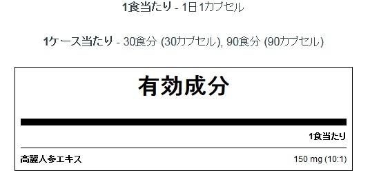 ★高麗人参(10倍濃縮)90カプセル 1錠150mg◆送料220円~・同梱OK◆マイプロテイン_画像2