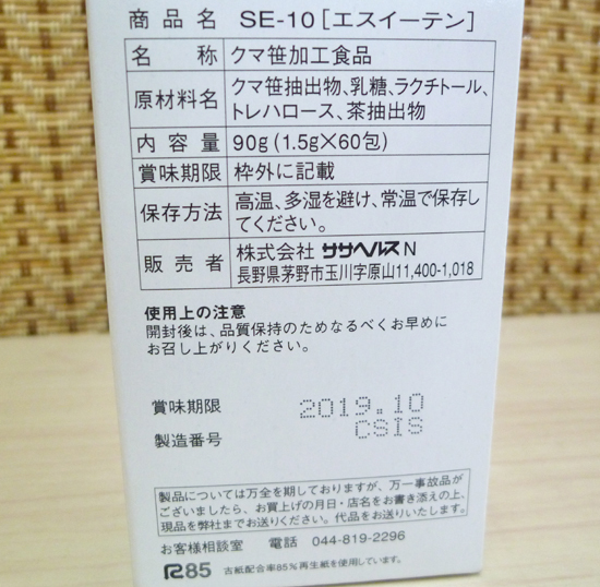 新品未開封 ササヘルス クマ笹プラズマコロイド SE-10 顆粒1.5g×60包 約30日分_画像4