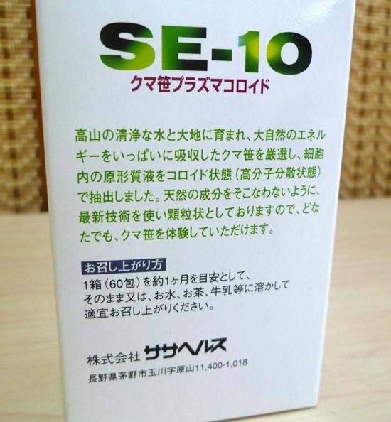 新品未開封 ササヘルス クマ笹プラズマコロイド SE-10 顆粒1.5g×60包 約30日分_画像3