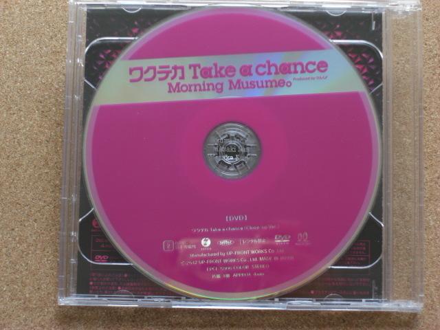 *【CD+DVD】モーニング娘。/ワクテカ Take a Chance(EPCE5905~6 初回生産限定盤A)(日本盤)_画像3