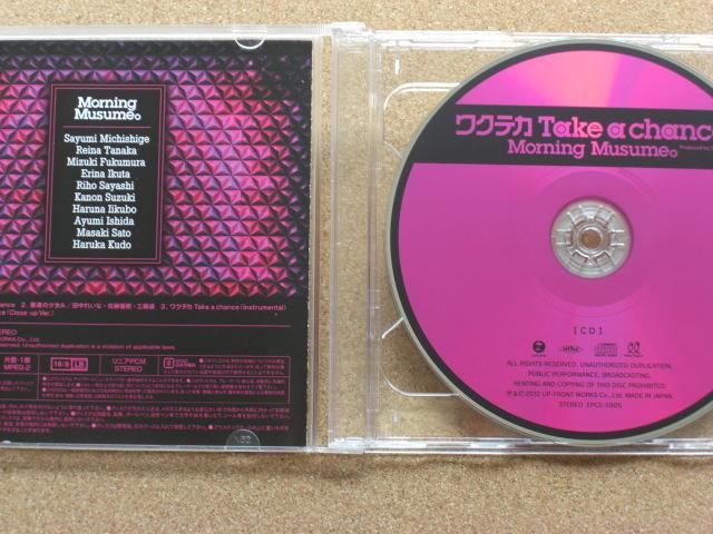 *【CD+DVD】モーニング娘。/ワクテカ Take a Chance(EPCE5905~6 初回生産限定盤A)(日本盤)_画像2