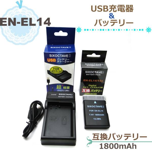 NIKON EN-EL14a互換充電池とMH-24/MH-24a互換USBチャージャーD3100/D3200/D3300/D3400/D5100/D5200/D5300/D5500/D5600/Df_画像1