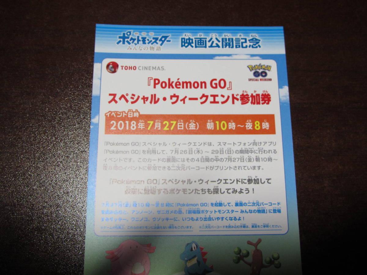j7 ポケモン 映画公開記念 ポケモンGO スペシ - ヤフオク!
