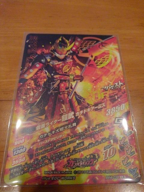 【新品】ガンバライジングBM4-038 LR仮面ライダー鎧武カチドキアームズ_画像2