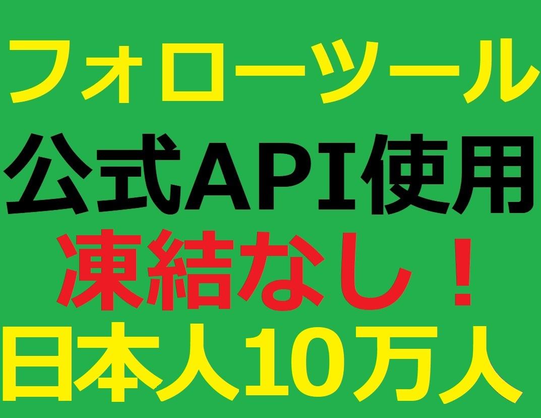 ツイッター フォロワー 増加 ツール 日本人フォロワー 凍結なし! 公式API使用! 減少ゼロ! 100000人まで対応可能! Twitter アカウント 追加