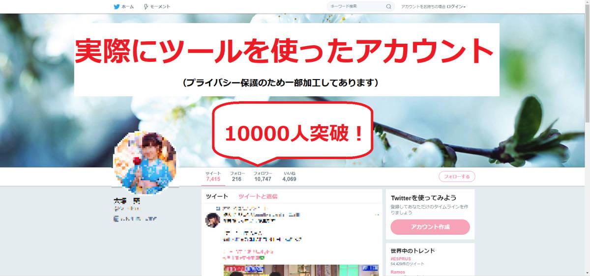 ツイッター フォロワー 増加 ツール 日本人フォロワー 凍結なし! 公式API使用! 減少ゼロ! 100000人まで対応可能! Twitter アカウント 追加_画像5