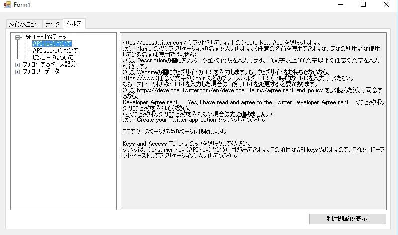 ツイッター フォロワー 増加 ツール 日本人フォロワー 凍結なし! 公式API使用! 減少ゼロ! 100000人まで対応可能! Twitter アカウント 追加_画像3