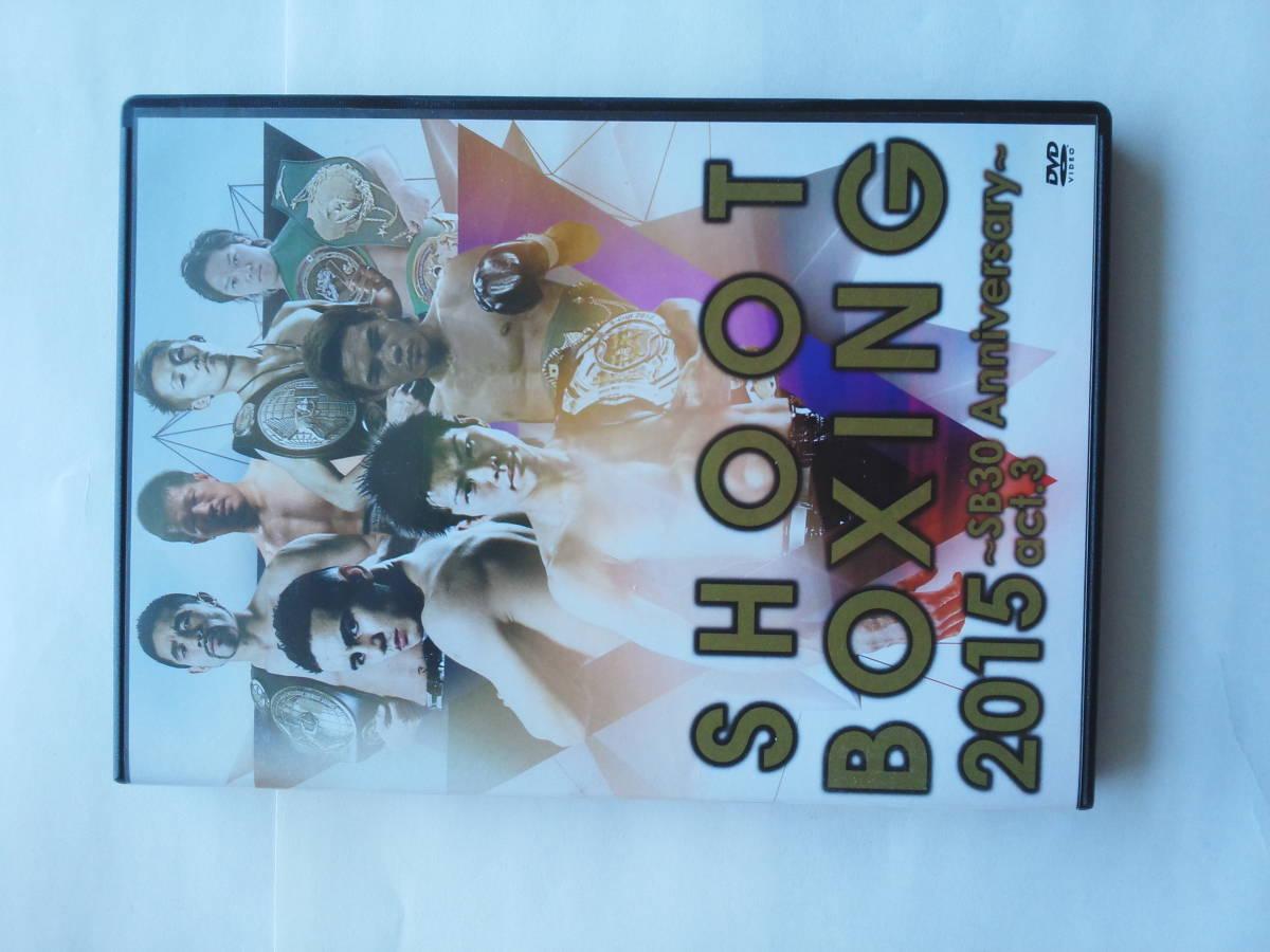 DVD SHOOT BOXING 2015 ~SB30 Anniversary~ act.2 2015 ~SB30 Anniversary~ act.3 2枚_画像1