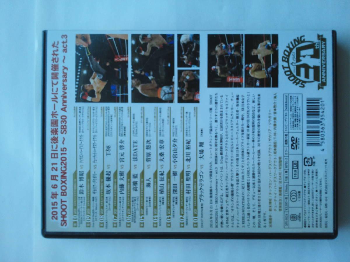 DVD SHOOT BOXING 2015 ~SB30 Anniversary~ act.2 2015 ~SB30 Anniversary~ act.3 2枚_画像2