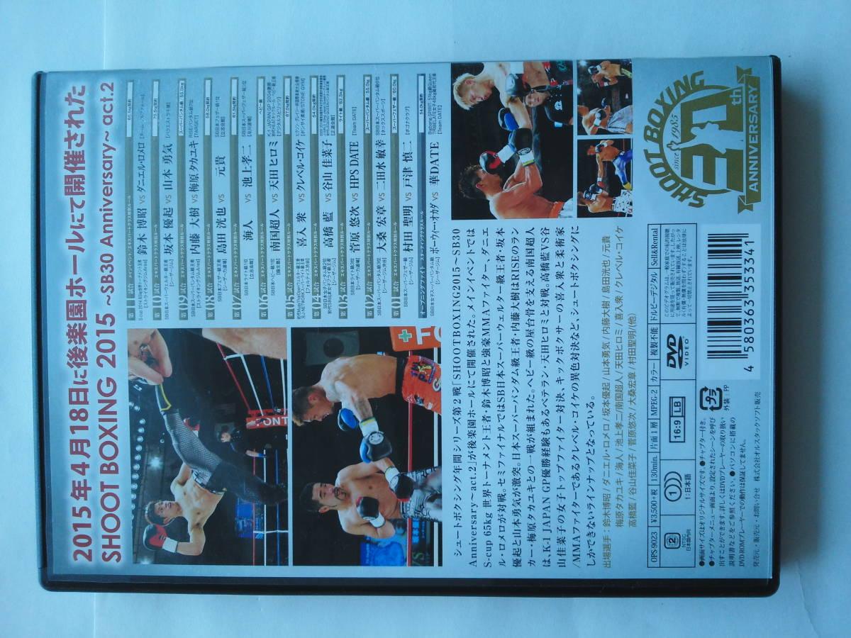 DVD SHOOT BOXING 2015 ~SB30 Anniversary~ act.2 2015 ~SB30 Anniversary~ act.3 2枚_画像4