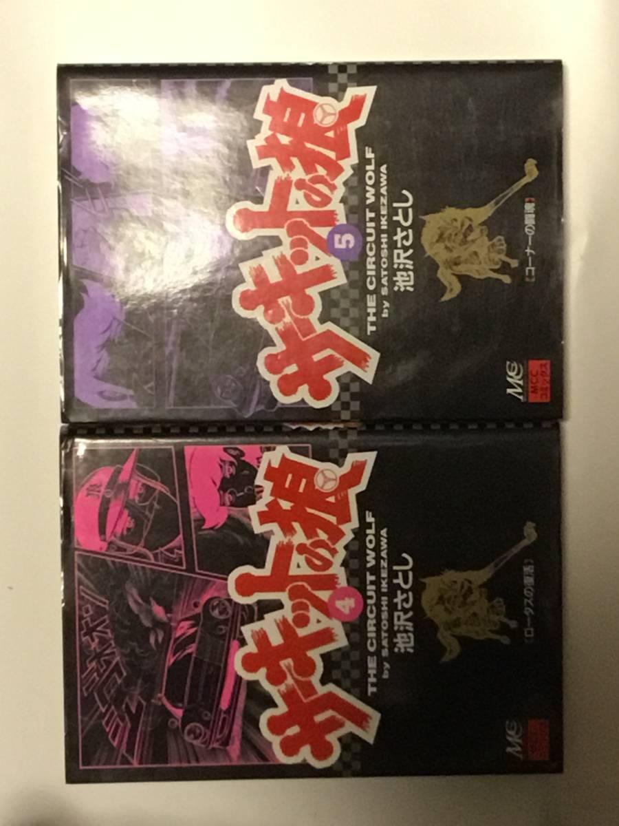 サーキットの狼第4巻、第5巻のセット 新装完全版 池沢さとし_画像1