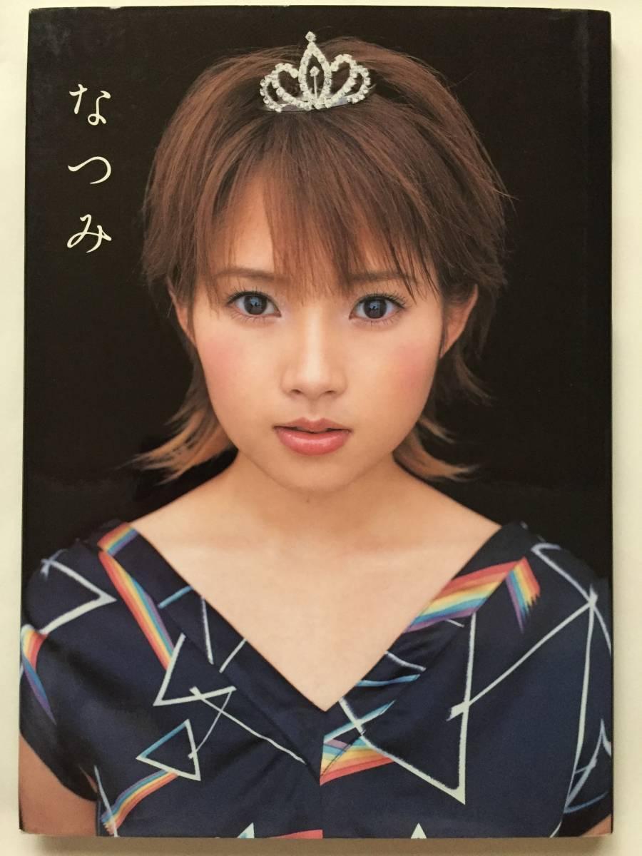 古本 帯なし 写真集 なつみ 安倍なつみ 撮影:平間至 モーニング娘。 送料¥185~_画像1