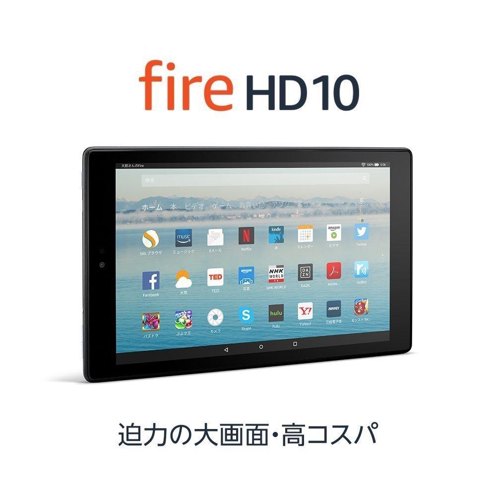 新品未開封 amazon Fire HD 10 タブレット (10インチHDディスプレイ) 32GB