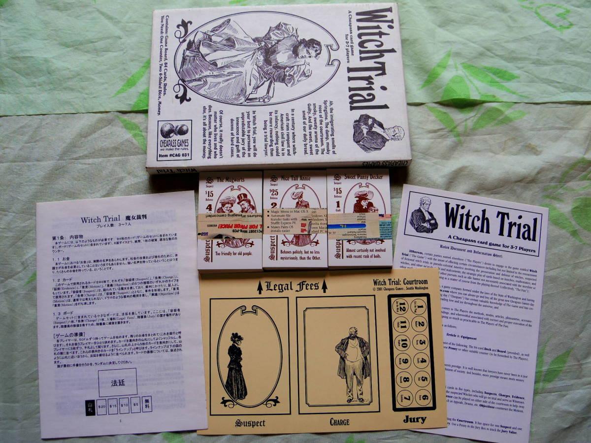 魔女裁判 Witch Trial (Cheapass Games:2001年)3~7人で遊べるセイレム魔女裁判ゲーム〔未使用美完品・日本語和訳ルール付き〕