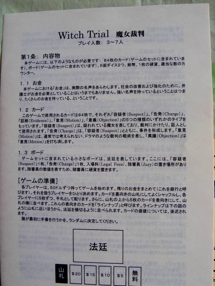 魔女裁判 Witch Trial (Cheapass Games:2001年)3~7人で遊べるセイレム魔女裁判ゲーム〔未使用美完品・日本語和訳ルール付き〕_画像2
