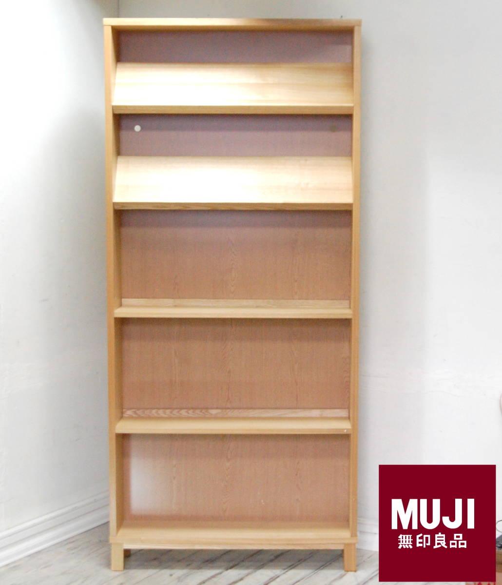 無印良品 MUJI 組み合わせて使える 木製収納 タモ材 本棚 / 文庫本 収納 棚 キャビネット