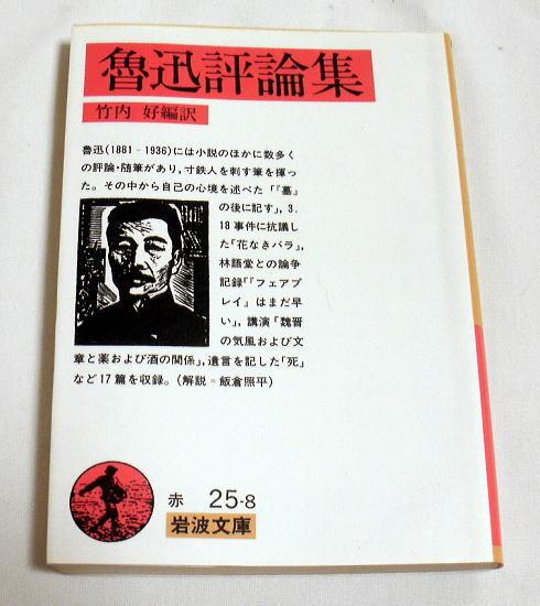 岩波文庫「魯迅評論集」竹内好訳 遺言を記した「死」など17篇を収録