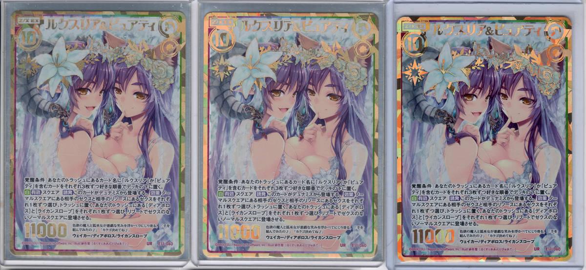 Z/X ゼクス よめドラ UR ルクスリア&ピュアティ 3枚セット