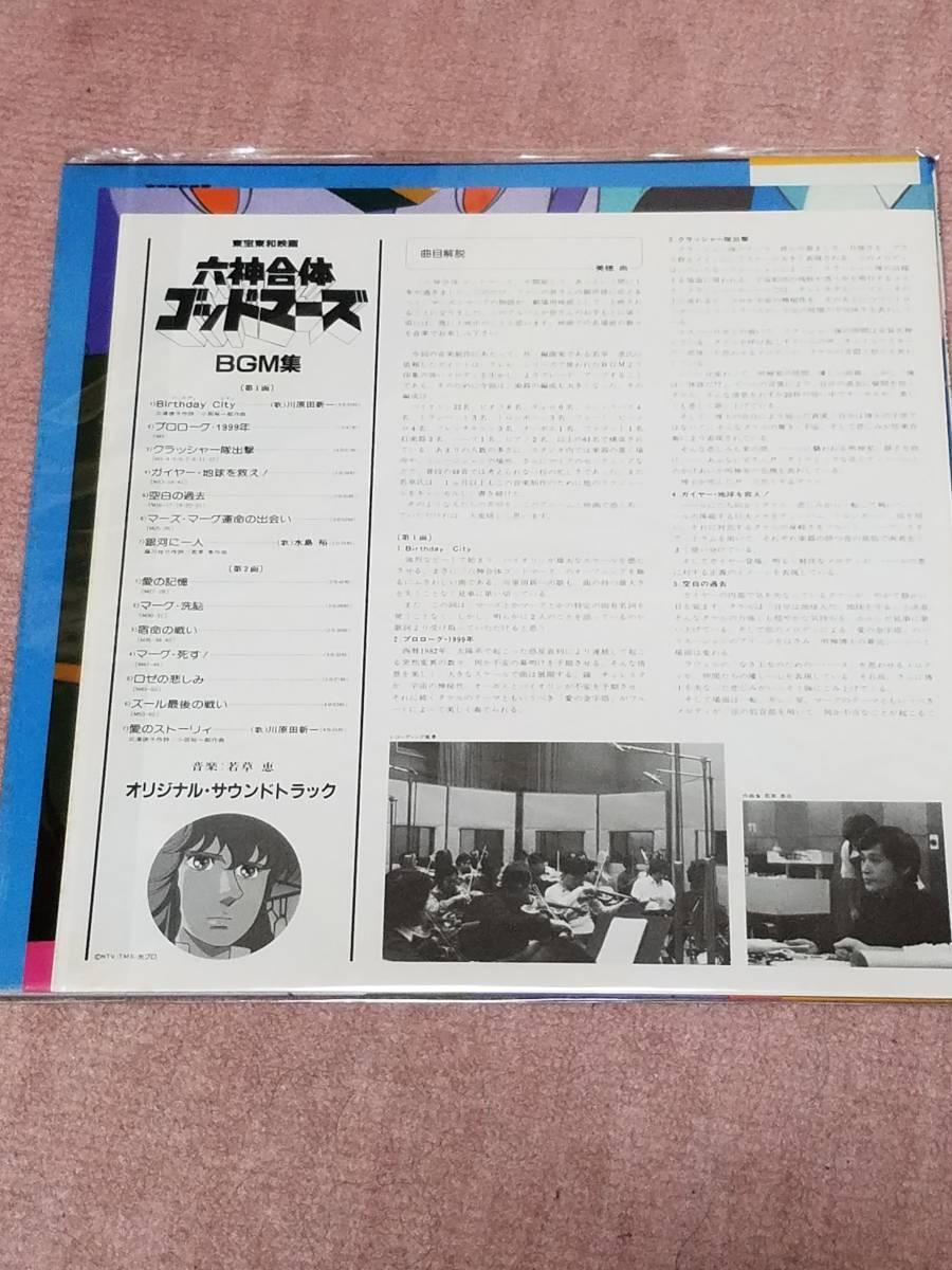 LP-2 LPレコード 東宝東和映画 六神合体 ゴッドマーズ 若草恵 オリジナルサウンドトラック ポスター付 帯付 美品 _画像2