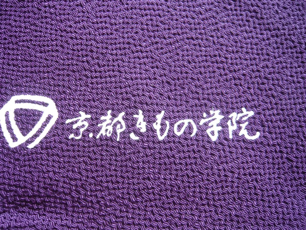 *未使用美品★風呂敷★濃い紫色 無地 丹後ちりめん★「京都きもの学院」レーヨン100%★約68cm×68cm★ふろしき★2431_画像3