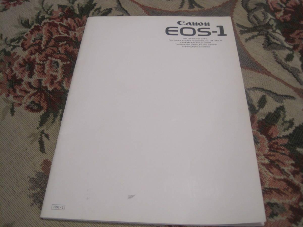 カタログ キヤノン EOS-1 1991年1月