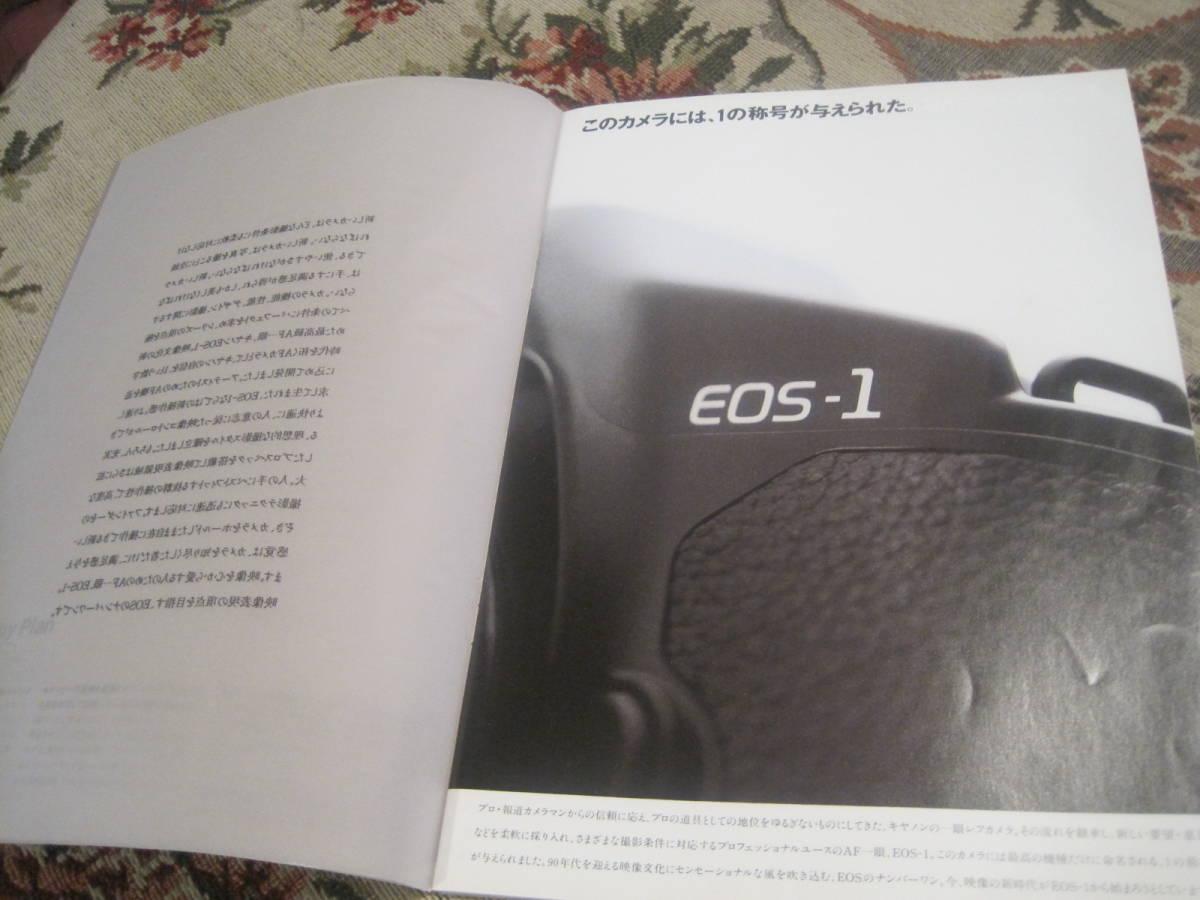 カタログ キヤノン EOS-1 1991年1月_画像3