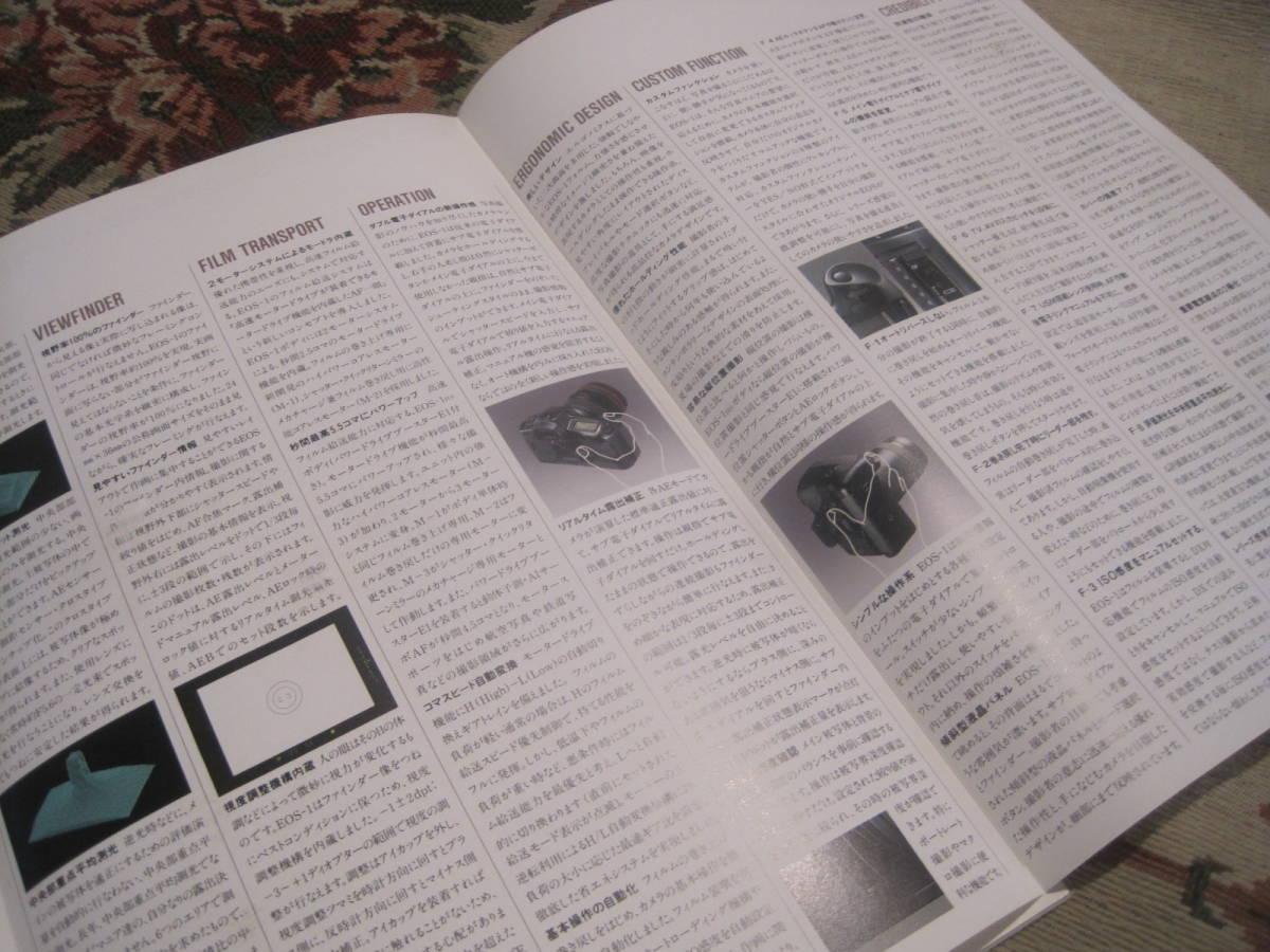 カタログ キヤノン EOS-1 1991年1月_画像4