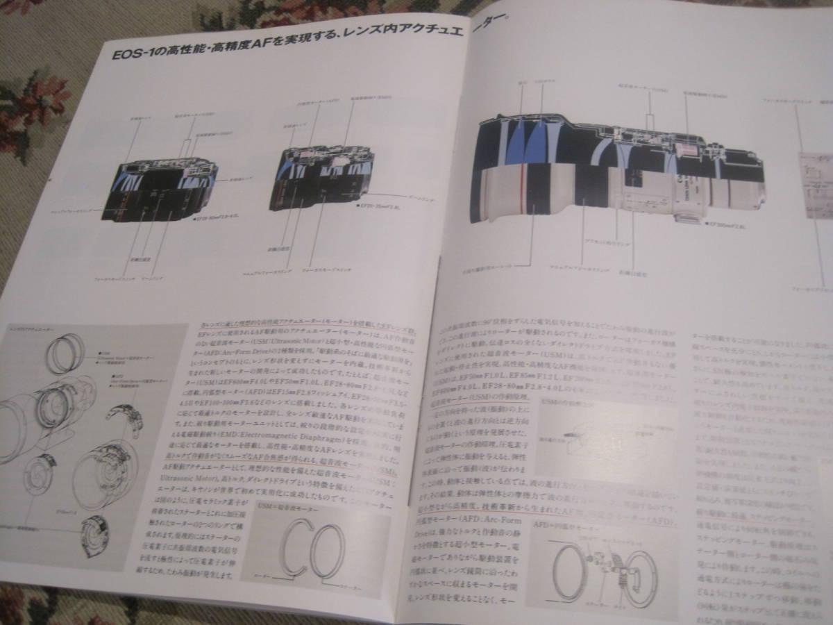 カタログ キヤノン EOS-1 1991年1月_画像6