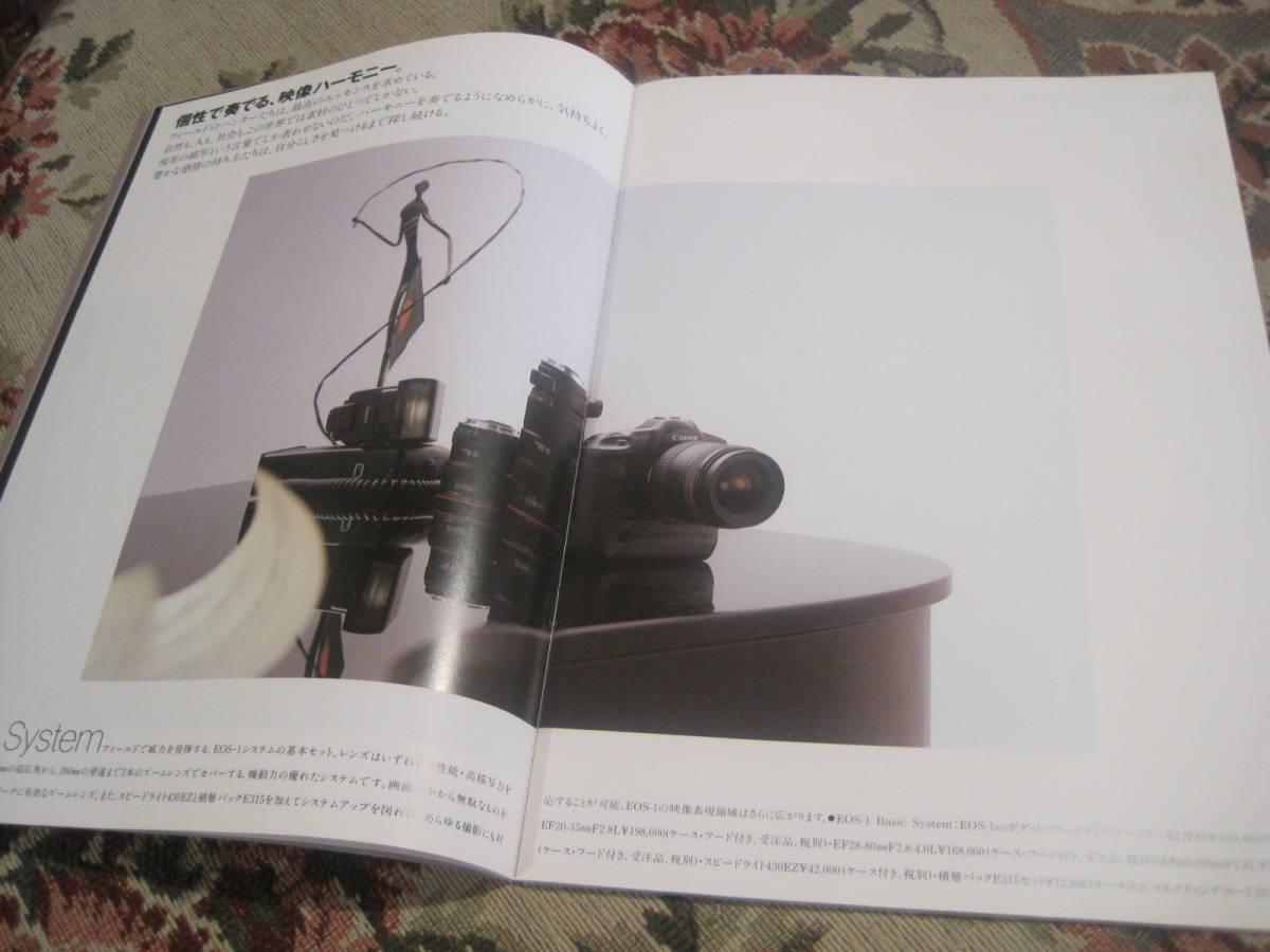 カタログ キヤノン EOS-1 1991年1月_画像8