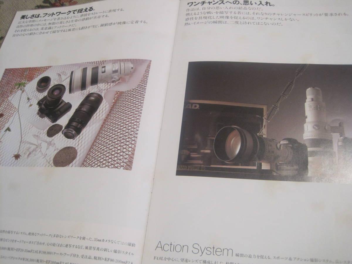 カタログ キヤノン EOS-1 1991年1月_画像9