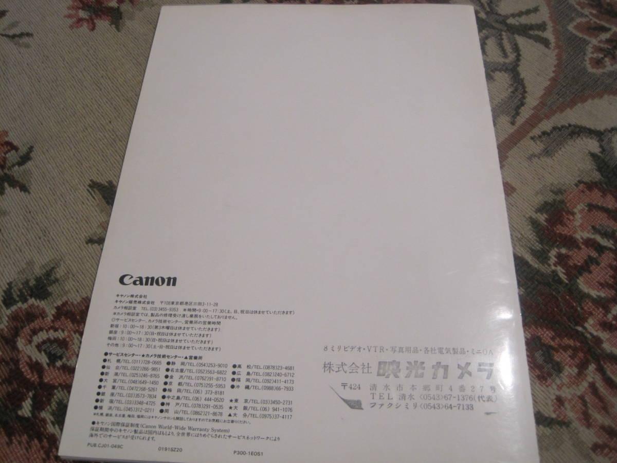 カタログ キヤノン EOS-1 1991年1月_画像10