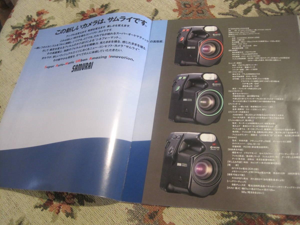 カタログ 京セラ 3倍ズーム・一眼コンパクト SAMURAI 昭和62年11月_画像2