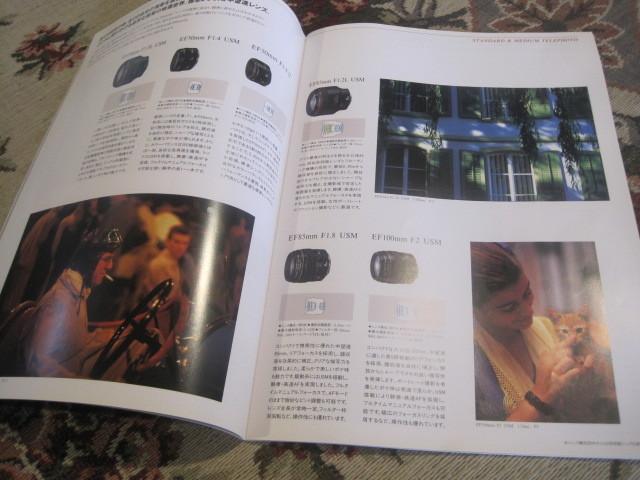 カタログ キヤノン  EFレンズ 1999年4月_画像4