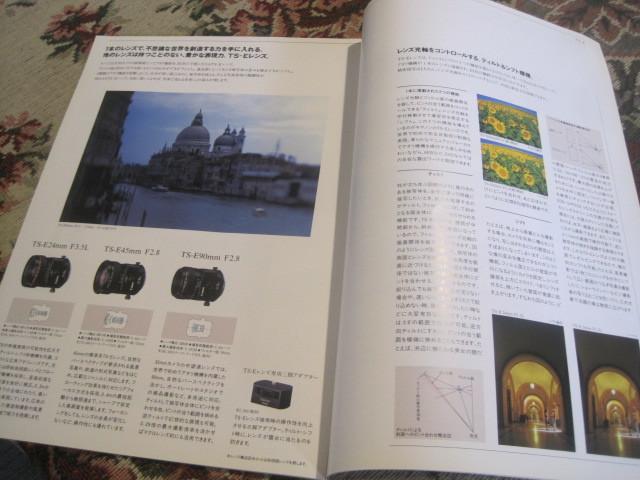 カタログ キヤノン  EFレンズ 1999年4月_画像8