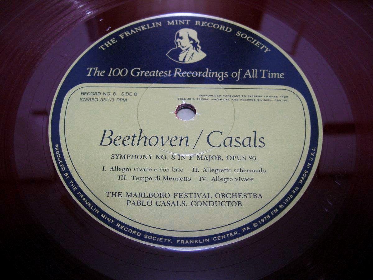 FM07&08 ベートーヴェン交響曲第3番「英雄」・第2番・第8番 クレンペラーほか 極美品 幻の赤盤 フランクリン・ミント 2枚組_画像3