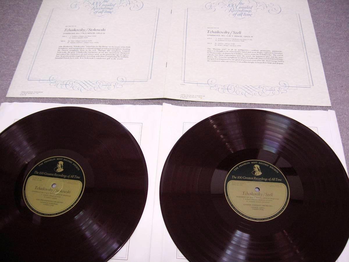 FM39&40 チャイコフスキー 交響曲第4番&第5番 セル/ストコフスキー 極美品 幻の赤盤 フランクリン・ミント 2枚組