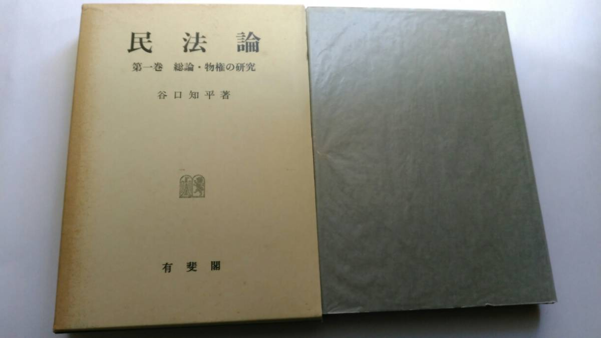 民法論 第1巻 総論・物権の研究 ...