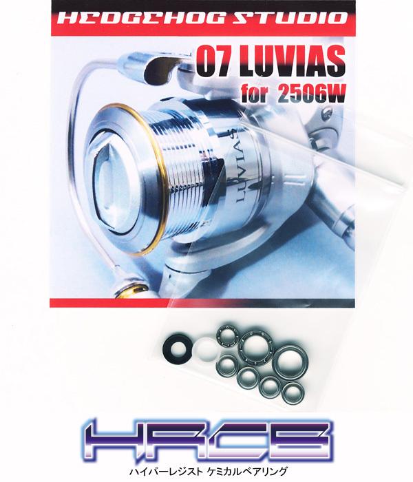 【ダイワ】07ルビアス 2506W用 MAX14BB フルベアリングチューニングキット 【HRCB防錆ベアリング】 _画像1