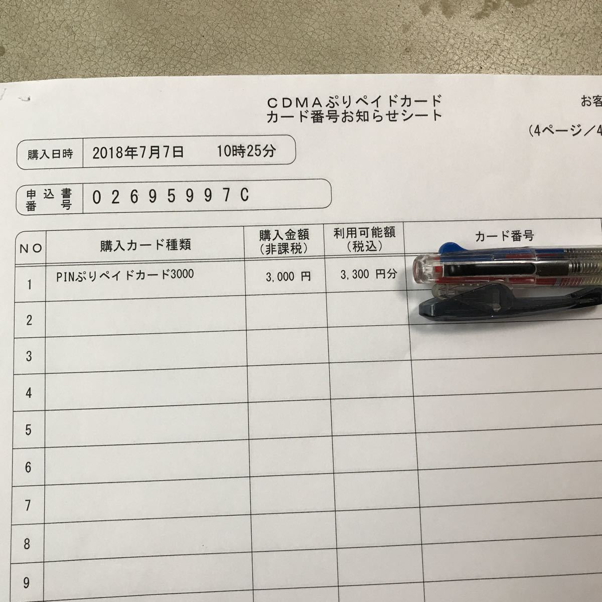 ☆au ぷりペイドカード 3300円分 プリペイドカード 送料無料(その2)_画像1